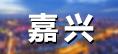 衢州站入口